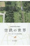 空鉄の世界 空から見つめた鉄道情景