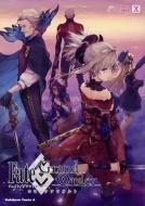 Fate/Grand Order コミックアラカルト X カドカワコミックスAエース