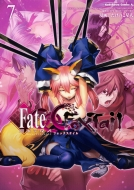 フェイト/エクストラ CCC Foxtail 7 カドカワコミックスAエース