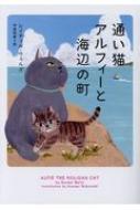 通い猫アルフィーと海辺の町 ハーパーBOOKS