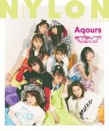 NYLON JAPAN (ナイロンジャパン)2018年 7月号 Aqours from ラブライブ!サンシャイン!!スペシャルエディション