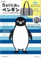 Suicaのペンギン のんびりおでかけ Bag BOOK e-MOOK