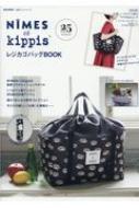 NIMES et kippis(R)レジカゴバッグBOOK e-MOOK