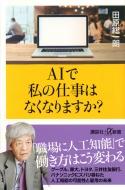 AIは日本人から雇用を奪う悪魔の技術か 講談社+α新書