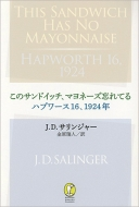 このサンドイッチ、マヨネーズ忘れてる ハプワース16、1924年 新潮モダン・クラシックス