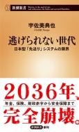 逃げられない世代 日本型「先送り」システムの限界 新潮新書