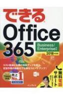 できるOffice365 Business / Enterprise対応 2018年度版