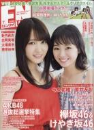 Entame (エンタメ)2018年 7月号