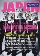 ROCKIN'ON JAPAN (ロッキング・オン・ジャパン)2018年 7月号