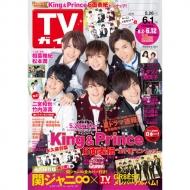 週刊TVガイド 関西版 2018年 6月 1日号