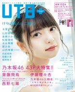 UTB+(アップ トゥ ボーイ プラス)vol.44 (アップ トゥ ボーイ 2018年 7月号 増刊)