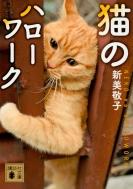 猫のハローワーク 講談社文庫