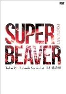 LIVE VIDEO 3 Tokai No Rakuda Special at 日本武道館 (DVD+BOOK)