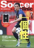 Soccer clinic (サッカークリニック)2018年 7月号