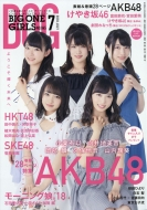 BIG ONE GIRLS 2018年 7月号