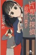 片想い探偵 追掛日菜子 幻冬舎文庫