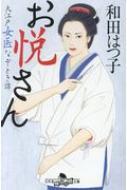 お悦さん 大江戸女医なぞとき譚 幻冬舎時代小説文庫