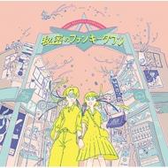 モナレコ・コンピ 〜秘密のファンキータウン〜