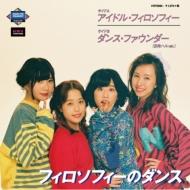アイドル・フィロソフィー / ダンス・ファウンダー(日向ハルver.)(7インチシングルレコード)