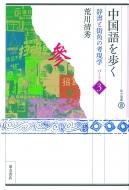 中国語を歩く 辞書と街角の考現学 パート3 東方選書