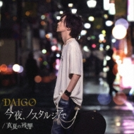 真夏の残響 / 今夜、ノスタルジアで 【初回限定盤B】(+DVD)