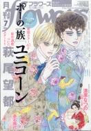 月刊Flowers (フラワーズ)2018年 7月号