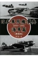 日本軍用機事典 海軍篇 1910〜1945