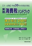 実務消費税ハンドブック 平成30年4月改正対応