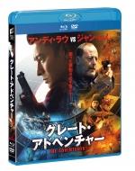 グレート・アドベンチャー ブルーレイ & DVDセット