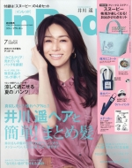 In Red (インレッド)2018年 7月号
