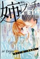姉系PETiT COMIC 第7号 PETiT COMIC 2018年 5月号増刊