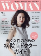 PRESIDENT WOMAN (プレジデントウーマン)2018年 7月号