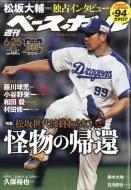 週刊ベースボール 2018年 6月 25日号