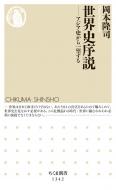 世界史序説 アジア史から一望する ちくま新書