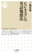 ビジネスマンの英語勉強法 ちくま新書