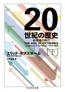 20世紀の歴史 両極端の時代 下 ちくま学芸文庫