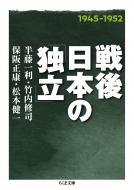 戦後日本の「独立」 ちくま文庫