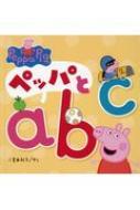ペッパとABC Peppa Pig