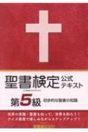 聖書検定公式テキスト第5級 初歩的な聖書の知識