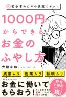 1000円からできるお金のふやし方 -超・初心者のための投資のキホン -