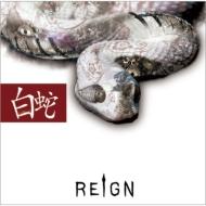 白蛇 【初回限定盤】(+DVD)