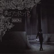 「僕はアンドロイド」 【TypeA】(+DVD)