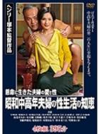ヘンリー塚本 昭和中高年夫婦の性生活の知恵