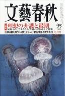 文藝春秋 2018年 7月号