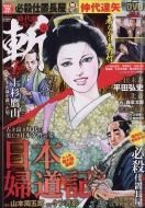 時代劇コミック斬 VOL.9 プレミアムリーチ完全攻略DVD 2018年 7月号増刊