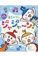 CD BOOK あそびうた ジャジャーン!