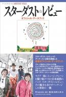 スターダスト☆レビュー オフィシャル・データブック アーティストファイル