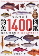 写真探索 釣魚1400種図鑑 海水魚・淡水魚 新・完全見分けガイド