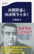 西郷隆盛と西南戦争を歩く 文春新書