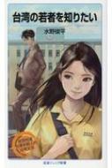 台湾の若者を知りたい 岩波ジュニア新書